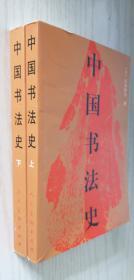 中国书法史 上下全二册 [日]真田但马 宇野雪村