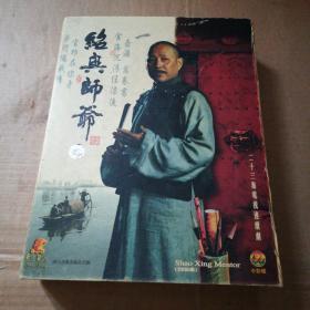 老光盘……(23张碟)绍兴师爷(二十三集电视连续剧)