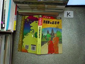 """《走遍全球——柬埔寨和吴哥寺》:(走遍全球""""神书""""之一的新版《柬埔寨和吴哥寺》,书里信息更新量达到70%,是市面上不可多得的兼具文化性与实用性的好指南书!)"""
