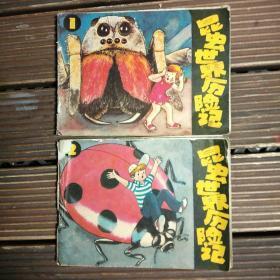 连环画。昆虫世界历险记(1,2)(两册合售)