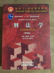 全国高等学校法学专业核心课程教材:刑法学(第四版)