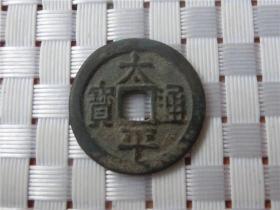 古币 铜钱 小钱 太平通宝月 包浆老道,