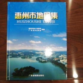 惠州市地图集(正版书,假1赔10)    不到一折亏本出售   全网价低,全新书籍,全国包销。
