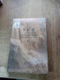 大中华文库:史记选(汉德对照)2