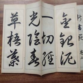 【1908028】经折装    毛笔书法字帖  《 新书范》卷三     富山房   昭和二年发行(1927年)