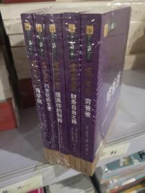 富爸爸穷爸爸商学院全套全集5册本