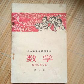 山东省中学试用课本数学第二册