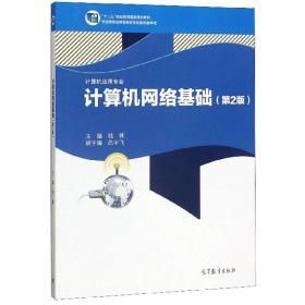 正版qs-9787040526738-φ计算机网络基础(第2版)