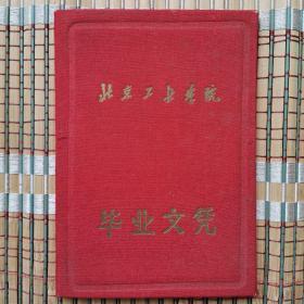 北京工业学院毕业文凭1960 布面精装