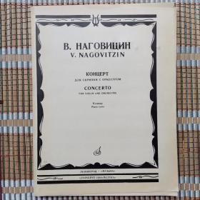 俄文 交响乐 曲谱 8A 1984