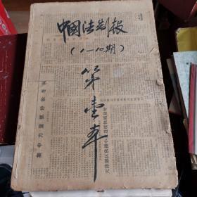 中国法制报 创刊号--第10号期 原报私人合订本