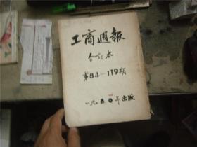 工商周报 合订本存11期 50年代初期 版