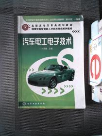 汽车电工电子技术(刘鸿健)