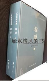 上海博物馆藏楹联(全二册,实拍图,全新未拆封)