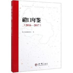 磴口年鉴(2016-2017)