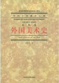 外国美术史 欧阳英 中国美术学院出版社
