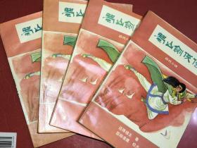 《蜀山剑侠传》(1-4册红皮老版书,品相好!)
