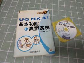 【含光盘】UG NX 4中文版基本功能与典型实例