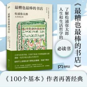 最糟也最棒的书店:松浦弥太郎人生坦白书(媲美《100个基本》,了解松浦人生和生活哲学的经典之作)