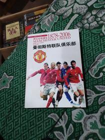 世纪足球盛宴·曼彻斯特联队俱乐部