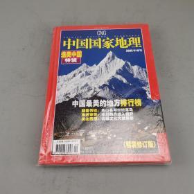 中国国家地理(2005年增刊 )