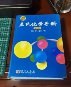 兰氏化学手册