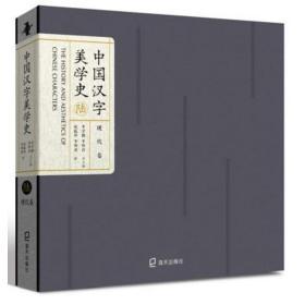 中国汉字美学史6(现代卷)