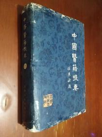 中国医籍提要(上 )