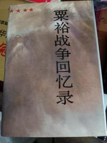 粟裕战争回忆录 楚青签赠本 书市买来 不保真 自辨