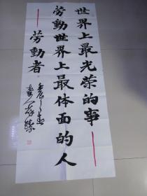 陕西著名书画家薛铸老师精品书法
