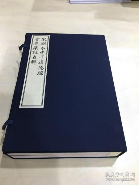 宋刻本老子道德经古本集注直解/国家图书馆藏古籍善本集成。