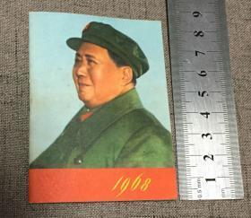 1968年 月历 有林彪题词 年历 品相好