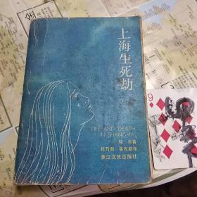 上海生死劫》浙江文艺出版社1988年一版一印!
