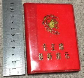 毛主席 最新指示 三页林题词 不缺页