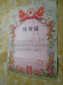 芷江洞下场结婚证