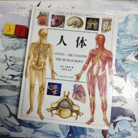 人体:人体结构、功能与疾病图解