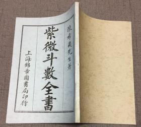 紫薇斗数全书 古书影印本