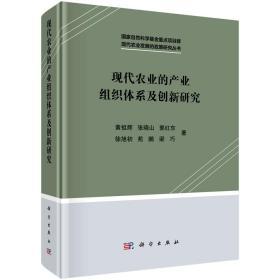 现代农业的产业组织体系及创新研究
