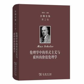 舍勒全集(第2卷):伦理学中的形式主义与质料的价值伦理学