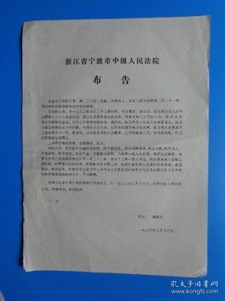 1983年刑法参考资料: 浙江省宁波市中级人民法院布告(故意杀人犯陈玉贵.镇海县人 死刑)
