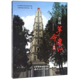 晋城革命遗址选粹