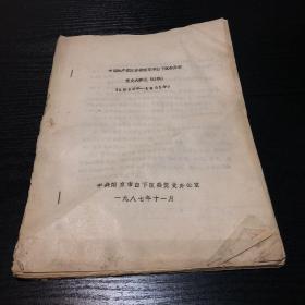 中国共产党江苏省南京市白下区委员会党史大事记(初稿):(1949年-1955年)