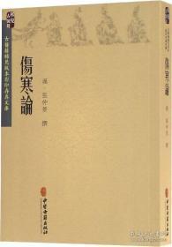 古医籍稀见版本影印存真文库:伤寒论(据明万历27年己亥(1599)海虞赵开美刻本影印)