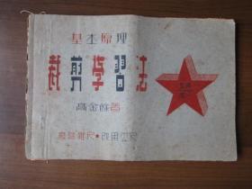 基本原理裁剪学习法(1952年油印本,废除杂尺、改用公尺)