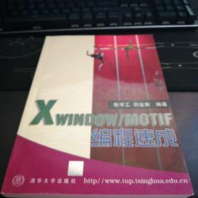 XWINDOW/Motif编程速成