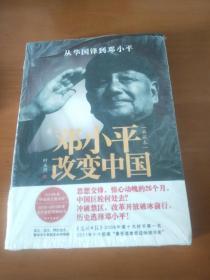 邓小平改变中国(未来封)