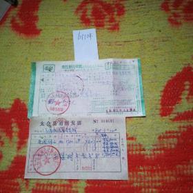 历史文献,1982年盖有太仓县鹿河公社新泾袜厂的发票与委托银行收款二张合售