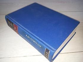 民国丛书 第一编(38 精装影印)(中国的国际贸易 )