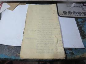 线装书2842        清代 登科手抄本  《以杖叩其胫》2-1