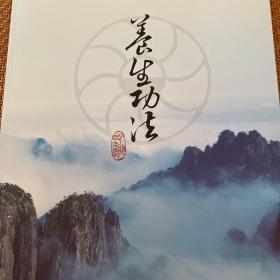 刘云樵养生功法